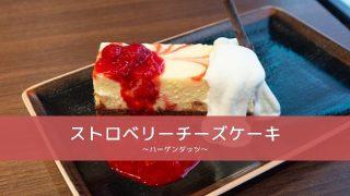 Eye catch:strawberry cheesecake