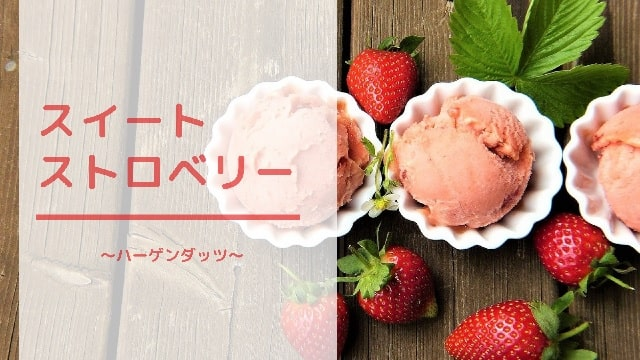 Eye catch:sweet strawberry