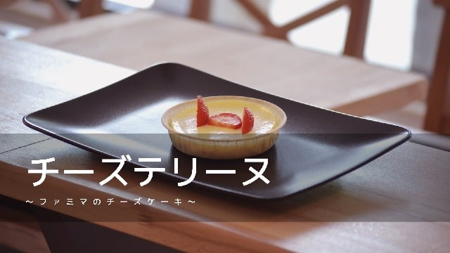 Eye catch:familymart cheese terrine