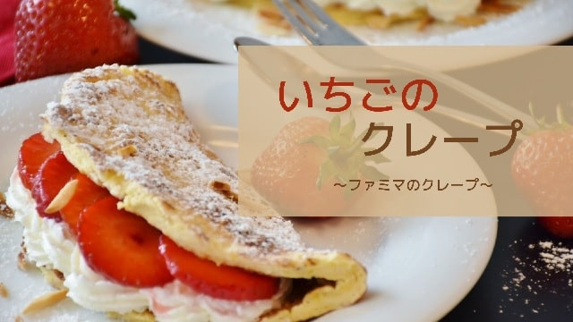 Eye catch:strawberry crepe
