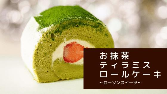 Eye catch:matcha tiramisu rollcake