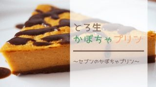 Eye catch:seven eleven pumpkin pudding