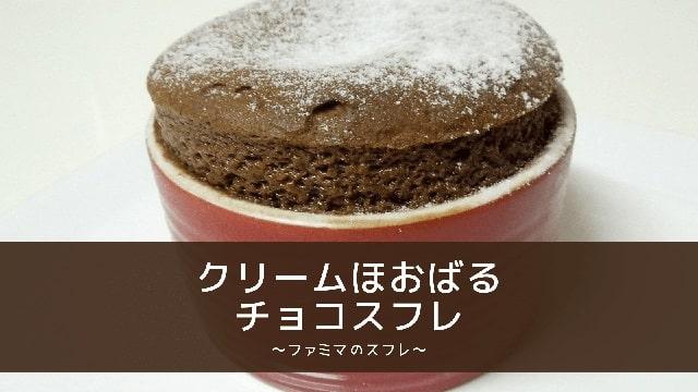 Eye catch:familymart cream chocolate souffle