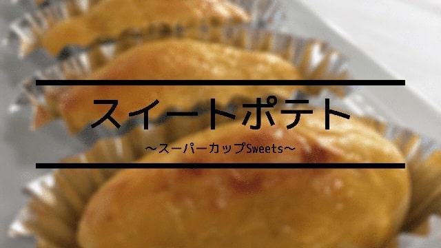 Eye catch:supercup sweet potato cake