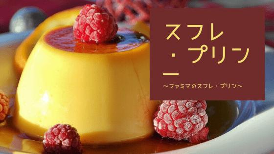 Eye catch:souffle pudding