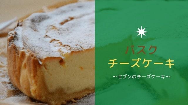 Eye catch:burnt basque cheesecake
