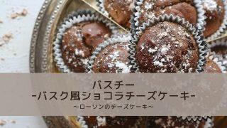 Eye catch:chocolat baschee
