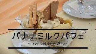 Eye catch:banana milk sundae