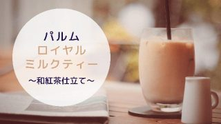 Eye catch:parm royal milktea wa koutya