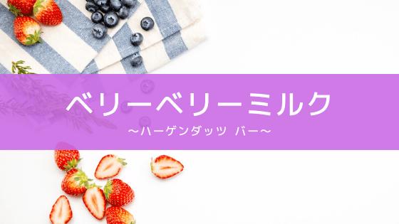 Eye catch:haagen dazsbar berryberry milk