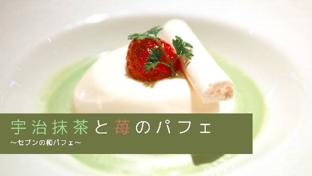 Eye catch:uji matcha strawberry sundae