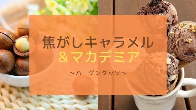 Eye catch:roasted caramel & macadamia