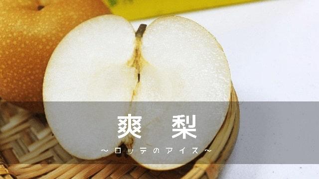 Eye catch:sou japanese pear