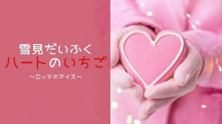 Eye catch:yukimi daifuku heart strawberry