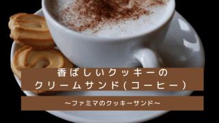 Eye catch:cookiesand coffee