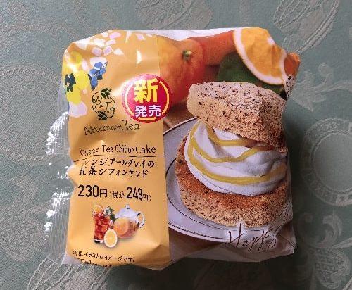 "<img src=""image.jpg"" alt=""オレンジアールグレイの紅茶シフォンサンド"">"