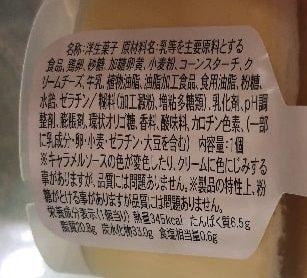 """<img src=""""image.jpg"""" alt=""""ファミマ スフレ・プリン"""">"""
