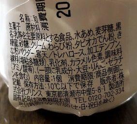 "<img src=""image.jpg"" alt=""とろけるクリームわらび餅"">"
