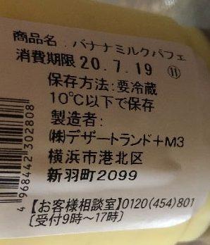 "<img src=""image.jpg"" alt=""バナナミルクパフェ"">"