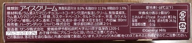 "<img src=""image.jpg"" alt=""マロンタルト"">"