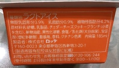 "<img src=""image.jpg"" alt=""クッキー&チーズ(爽)"">"