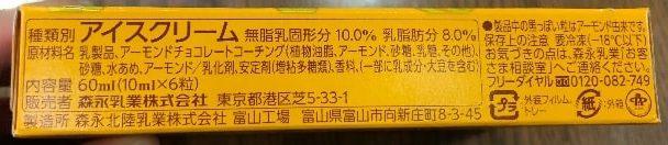 """<img src=""""image.jpg"""" alt=""""やみつきアーモンド(ピノ)"""">"""