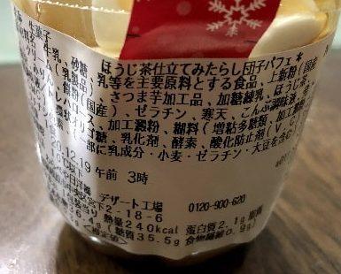 "<img src=""image.jpg"" alt=""ほうじ茶仕立てみたらし団子パフェ"">"