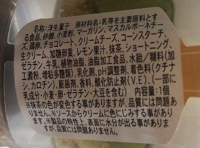 "<img src=""image.jpg"" alt=""抹茶のとろける生チーズケーキ"">"
