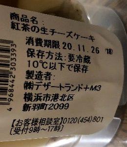 "<img src=""image.jpg"" alt=""紅茶の生チーズケーキ"">"
