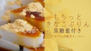 Eye catch:seven-eleven-kinako-pudding
