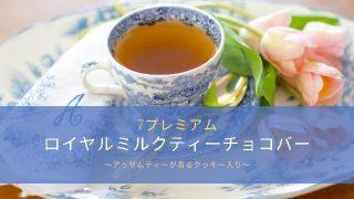 Eye catch:7premium royal milk tea chocolate bar