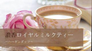 Eye catch:rich-aroma-royal-milk-tea