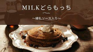 Eye catch:Milk doramotchi condensed milk