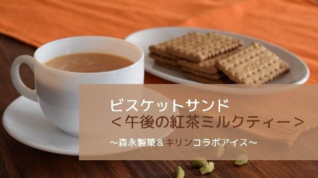 Eye catch:biscuit sandwich milk tea