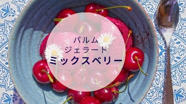 Eye catch:parm gelato mix berry