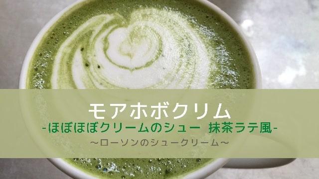 Eye catch:more hoboclim matcha latte