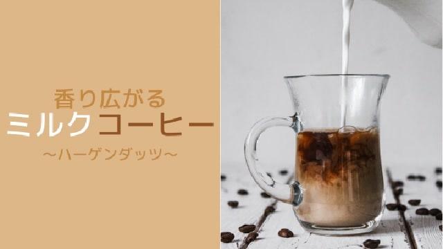 Eye catch:aromatic milk coffee