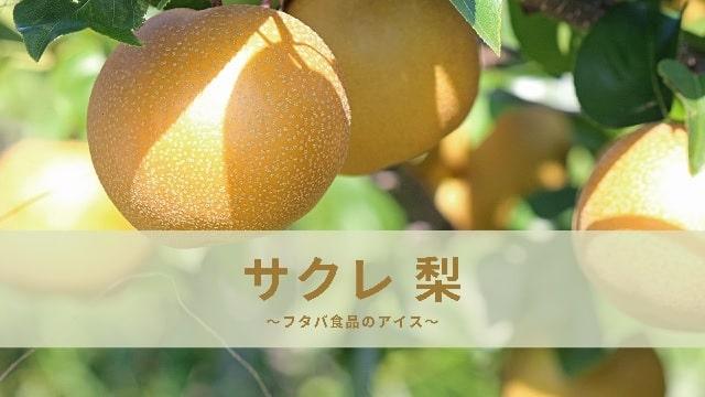 Eye catch:sacre japanese pear