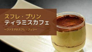 Eye catch:familymart souffle pudding tiramisu cafe